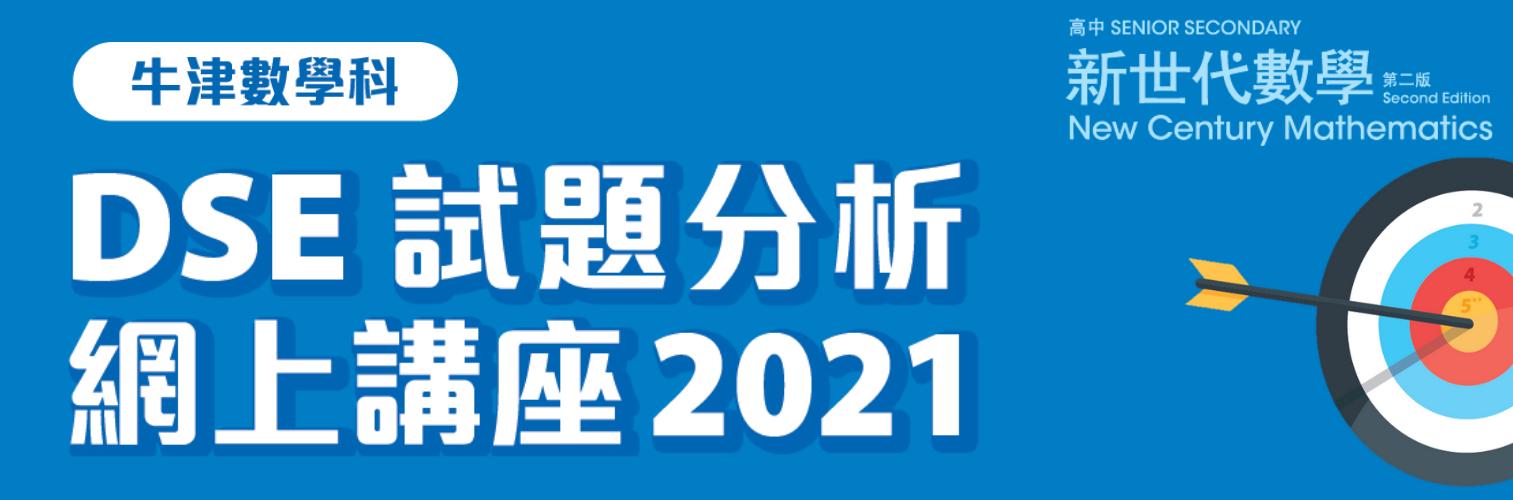 20210625_smath_dse_webinar_banner.png (181 KB)