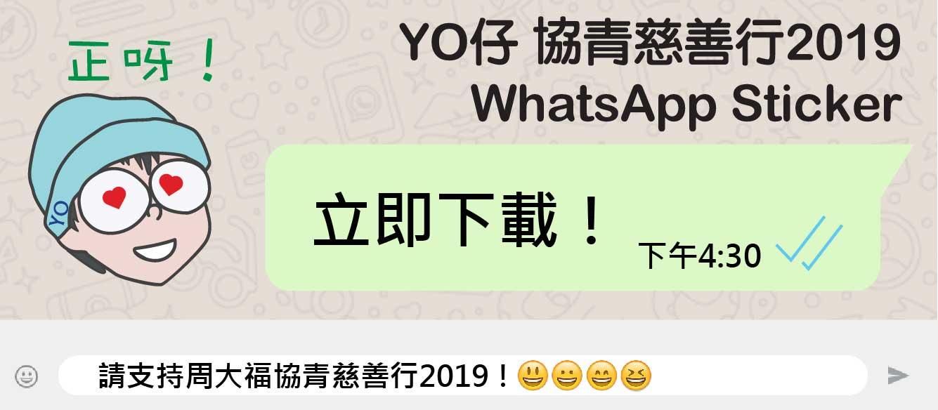 yo-website_1_whatsapp-sticker.jpg (86 KB)