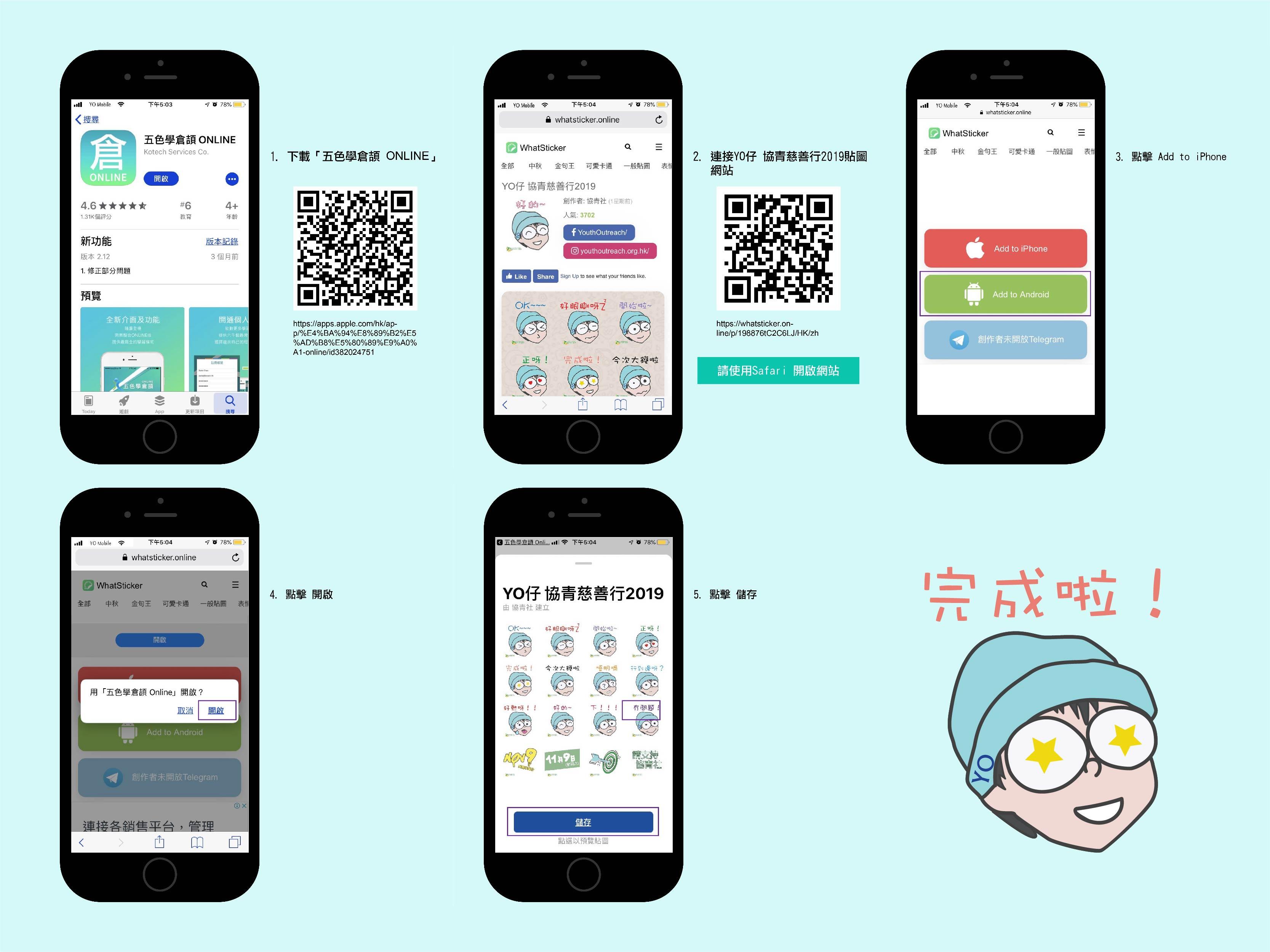whatsapp-sticker-download-steps_ios_all.jpg (498 KB)