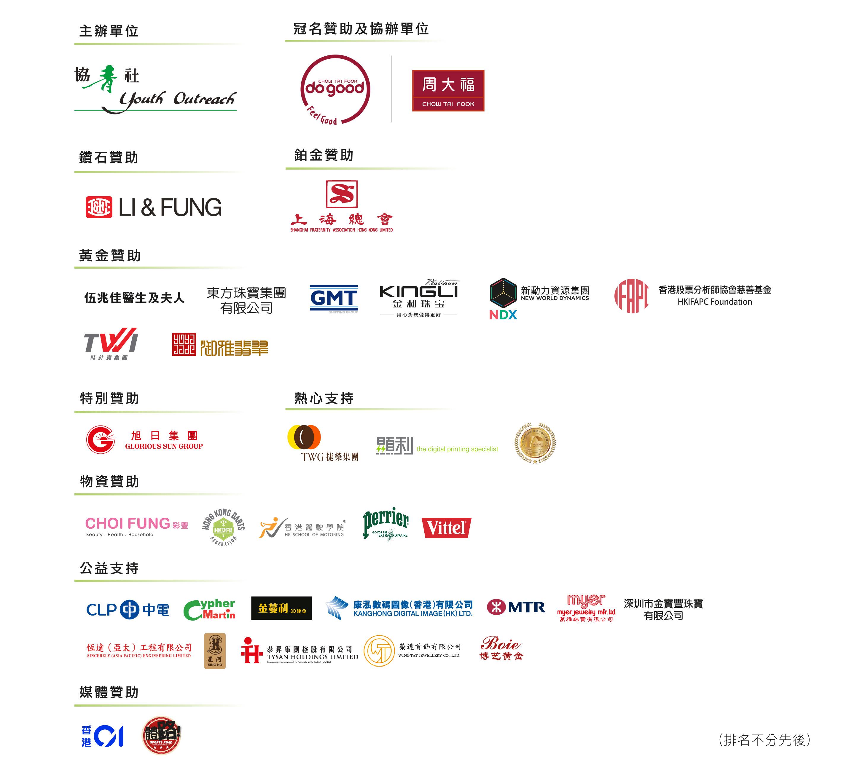 website-sponsor-logo_20200102-01.jpg (548 KB)